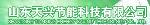 山东天兴节能科技有限公司