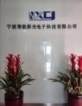 宁波聚能新光电子科技有限公司