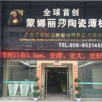 蒙娜丽莎建筑陶瓷薄板四川营销中心招商