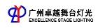 广州卓越舞台灯光有限公司