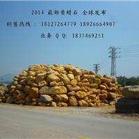 黄蜡石―― 广东最大黄蜡石批发基地