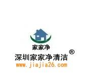 深圳家家净清洁服务有限公司