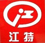 湖北江南专用特种汽车有限公司销售部