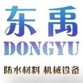 太原东禹防水材料有限公司