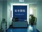 东莞市宏丰塑胶原料有限公司