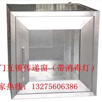 不锈钢双门互锁传递窗(600*600*600)