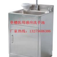 供应供应单槽不锈钢水池(感应型)