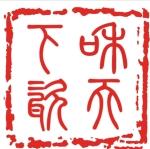 景德镇和天下陶瓷有限公司