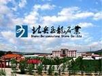 山西北岳玉龙石业有限公司