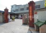 东莞市创硕机械配件有限公司