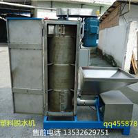 供应中山 肇庆 珠海全自动高效塑料脱水机