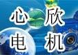 上海心欣机电有限公司