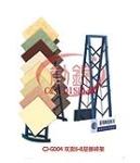 柏斯特瓷砖展示架厂家