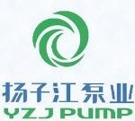 浙江扬子江泵业有限公司――消防、生活供水事业部