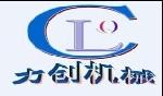 武汉力创包装机械设备有限公司