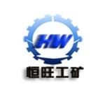 济宁恒旺工矿机械有限公司