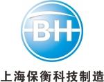 上海保衡科技有限公司
