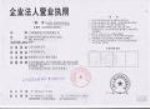保衡营业执照