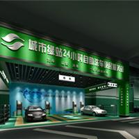 城市绿站自助洗车机项目前景及代理商政策招商