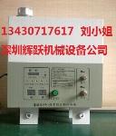 深圳市辉跃机械设备有限公司