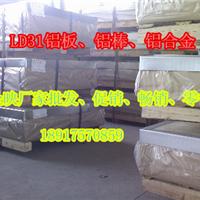 供应LD31铝板→_→ LD31铝板价格