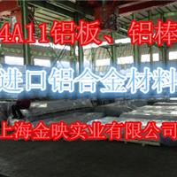 供应4A11铝板【4A11铝棒进口】4A11铝合金