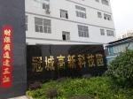 深圳市东泰泡棉制品厂