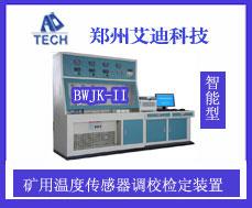 供应BWJK-II矿用温度传感器调校检定装置