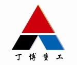上海丁博重工机械有限公司