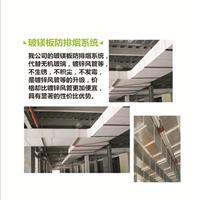 供应地下防排烟系统设计及安装