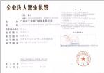 广州市广首阀门机电有限公司