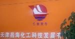 天津昌海化工科技发展有限公司