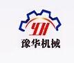 河南省巩义市孝义豫华机械厂