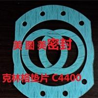 压缩纤维垫片/克林格垫片 C4400《美图美》