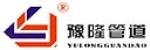 武汉豫隆管道设备有限公司