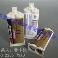 3MDP110胶水|特供3MDP110环氧树脂胶价格