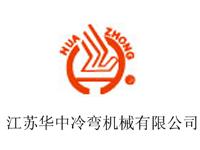 江苏华中冷弯机械有限公司