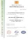 1S0质量管理体系证书