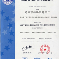 ISO9001-2000质量体系认证