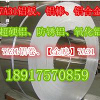 供应7A31铝板、金映7A31铝棒、7A31铝合金