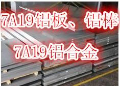供应7A19铝板、进口7A19铝棒、进口7A19