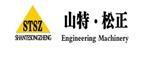 济宁山特松正工程机械有限公司