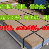 供应2017铝板【硬铝】2017铝棒【T态用途】
