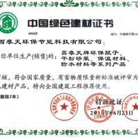 中国绿色建材证书