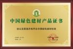 中国绿色建材产品证书