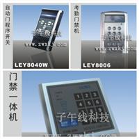 深圳LEY系列指纹门禁考勤系统(供应全国)