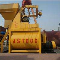 供应js1000强制式混凝土搅拌机