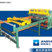 供应数控养殖网焊机GWC-1200
