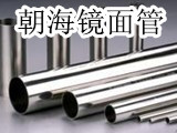 供应卫生级不锈钢管