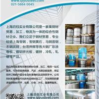 北京宝钢彩涂卷板一级代理商